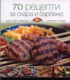 70 рецепти за скара и барбекю