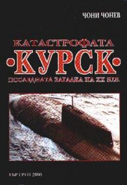 """Катастрофата """"Курск"""" / Последната загадка на XX в."""