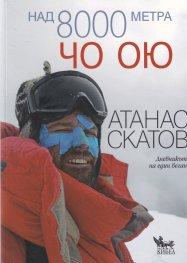 Над 8000 метра: Чо Ою. Тюркоазената богиня