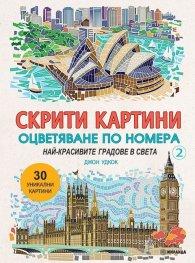 Скрити картини 2: Най-красивите градове в света (Оцветяване по номера)
