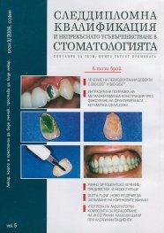 Следдипломна квалификация и непрекъснато усъвършенстване в стоматологията; Бр.3/2006
