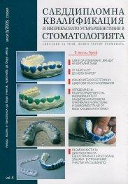 Следдипломна квалификация и непрекъснато усъвършенстване в стоматологията; Бр.3/2005