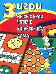 3 игри за всички: Не се сърди, човече, Китайски шах, Дама
