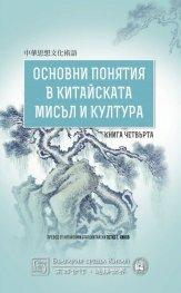 Основни понятия в китайската мисъл и култура Кн.4