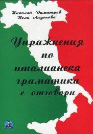 Упражнения по италианска граматика с отговори Ч.1