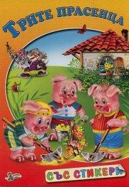 Трите прасенца/ със стикери