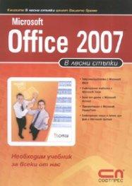 Microsoft Office 2007 в лесни стъпки