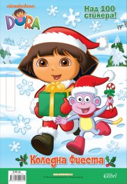 Коледна фиеста/ Dora The Explorer