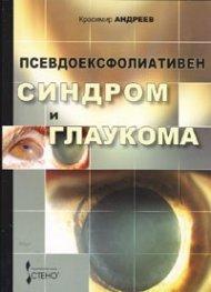 Псевдоексфолиативен синдром и глаукома