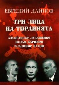 Три лица на тиранията: Александър Лукашенко. Ислам Каримов. Владимир Путин