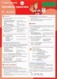 Английска граматика 6 клас/ С един поглед - дипляна