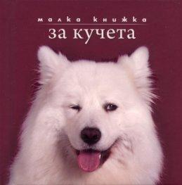 Малка книжка за кучета
