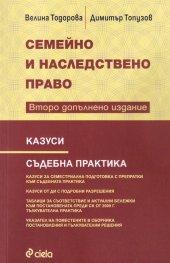 Семейно и наследствено право (Второ допълнено издание)