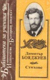 Димитър Бояджиев: Стихове / Бълг.писател