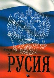 История на Русия. От най-древни времена до днес - Учебник