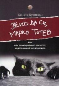 Жив да си, Марко Тотев