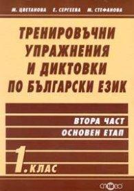 Тренировъчни упражнения и диктовки по български език. 1. клас; Втора част. Основен етап