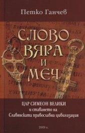 Слово, вяра и меч. Цар Симеон Велики и ставането на Славянската православна цивилизация