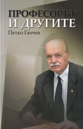 Професорът и другите - 24 български йероглифа за мислещи читатели