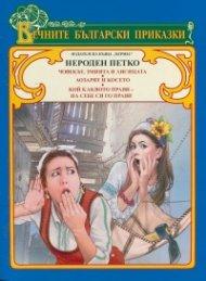 Вечните български приказки: Нероден Петко