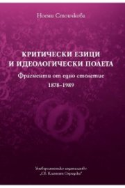 Критически езици и идеологически полета (Фрагменти от едно столетие 1878-1989)