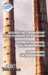 Защита на строителни конструкции от корозия; Норми и правила за проектиране; Правилник за