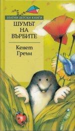 Шумът на върбите/ Златни детски книги