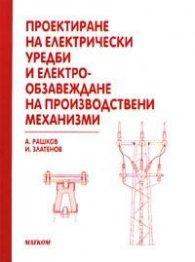 Проектиране на ел.уредби и електро-обзавеждане на производствени механизми