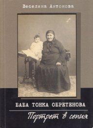 Баба Тонка Обретенова. Портрет в сепия