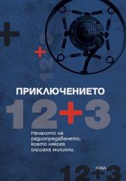 """Приключението """"12 + 3"""". Началото на радиопредаването, което някога слушаха милиони"""