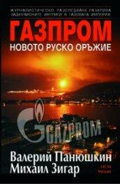 Газпром - новото руско оръжие
