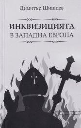 Инквизицията в Западна Европа