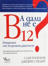 А дали не е B 12? Епидемия от погрешни диагнози