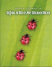 Малка книжка за приятелството/ ново допълнено издание