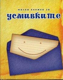 Малка книжка за усмивките/ ново допълнено издание