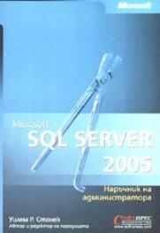 Microsoft SQL Server 2005: наръчник на администратора