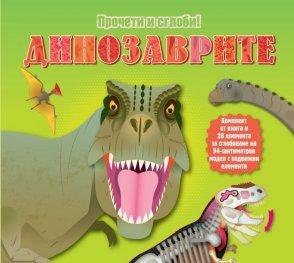 Прочети и сглоби! Динозаврите