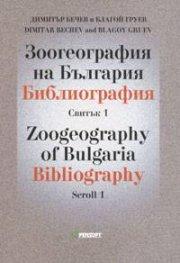 Зоогеография на България. Библиография Св.1
