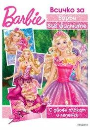 Всичко за Барби във филмите: С двоен плакат и лепенки