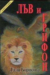 Лъв и грифон/ твърда корица