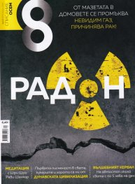 Списание 8; Бр.1/2020