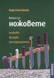 Книга за ножовете: ножове, брадви, инструменти