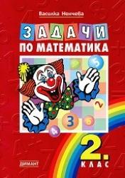 Задачи по математика 2 клас