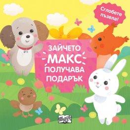 Зайчето Макс получава подарък (Сглобете пъзела!)