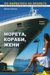 По фарватера на времето Т.1 от четирилогия на спомените: Морета, кораби, жени