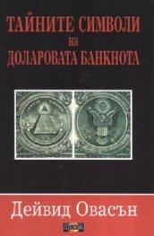 Тайните символи на доларовата банкнота