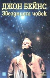 Звездният човек. Херметическа философия