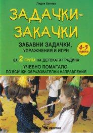 Задачки-закачки за 2 група на детската градина (4-5 години)