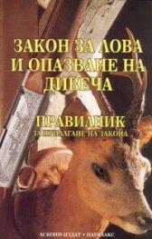 Закон за лова и опазване на дивеча. Правилник за прилагане на закона/ В сила от 1.01.2007