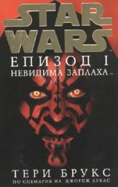 Star Wars: Невидима заплаха Епизод I